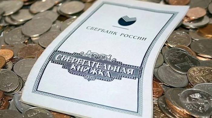 Наконец правительство сможет компенсировать своим гражданам вклады бывшего СССР