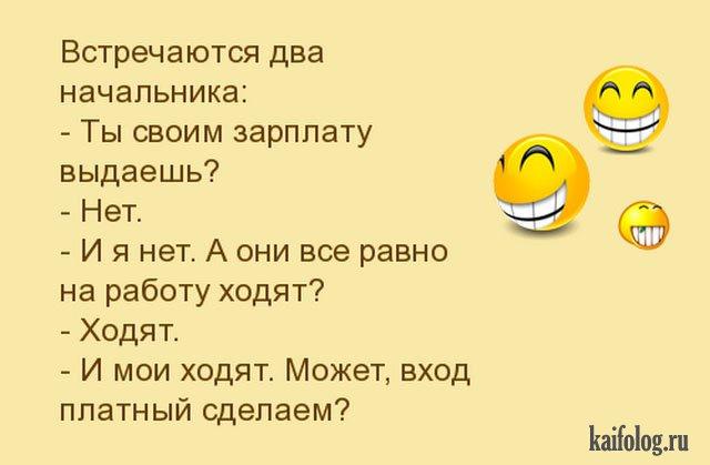 Прикольные анекдоты (20 картинок)