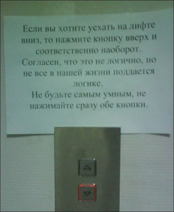 Очень смешные объявления в лифте