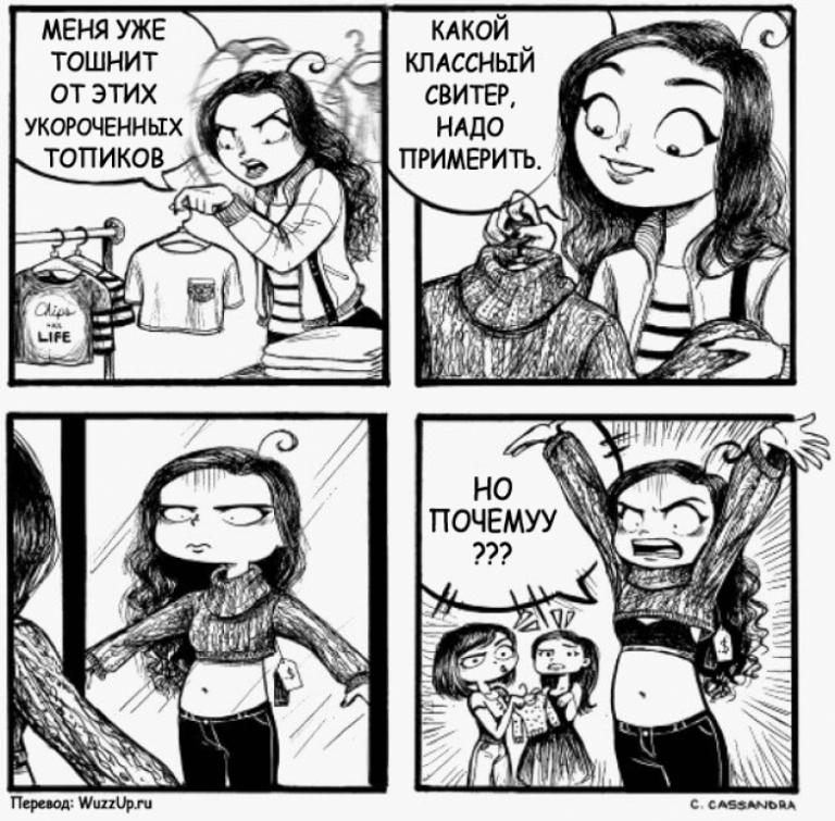 17 забавных комиксов, в которых каждая девушка узнает себя